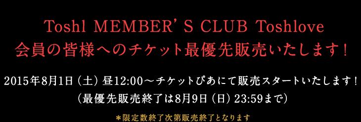 Toshl MEMBER'S CLUB Toshlove 会員の皆様へのチケット最優先販売いたします!