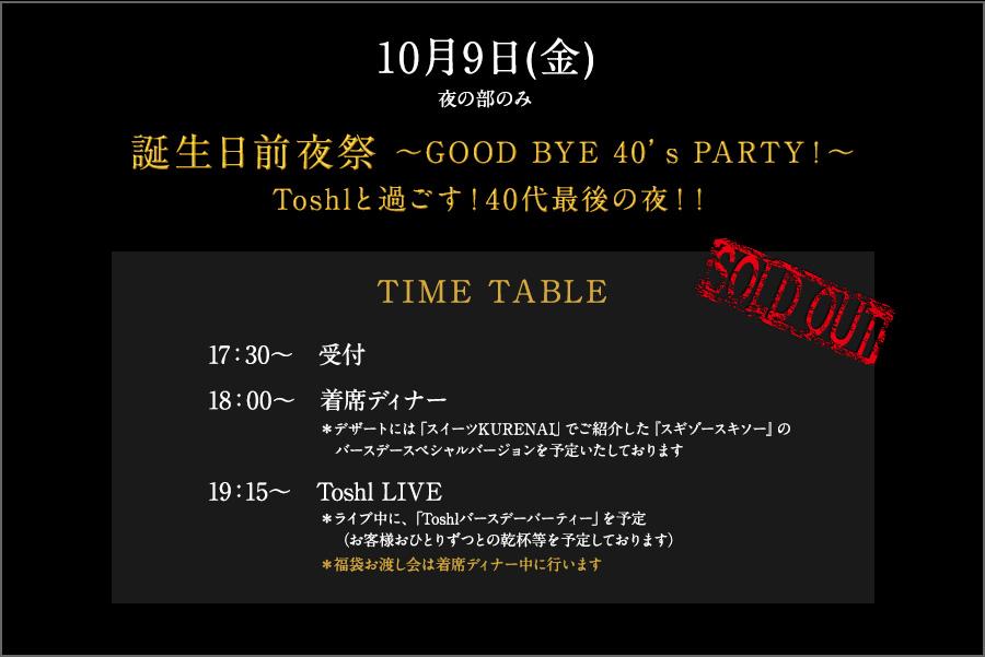 10月9日(金) 夜の部のみ 誕生日前夜祭 〜GOOD BYE 40's PARTY!〜Toshlと過ごす!40代最後の夜!!