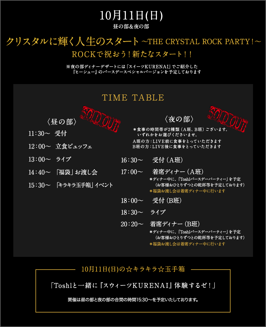 10月11日(日) 昼の部&夜の部 クリスタルに輝く人生のスタート〜THE CRYSTAL ROCK PARTY!〜 ROCKで祝おう!新たなスタート!!