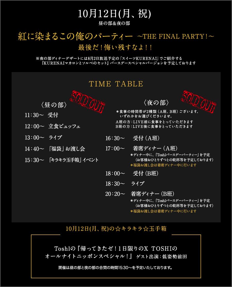 10月12日(月、祝) 昼の部&夜の部 紅に染まるこの俺のパーティー 〜THE FINAL PARTY!〜 最後だ!悔い残すなよ!!