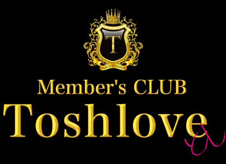 Member\'s CLUB Toshlove(としラブ)