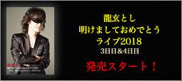 「龍玄とし 明けましておめでとうライブ2018 ~今年も一緒に幸せになろうゼ~」2日目&4日目