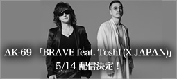 AK-69 「BRAVE feat. Toshl (X JAPAN)」 5/14配信決定!