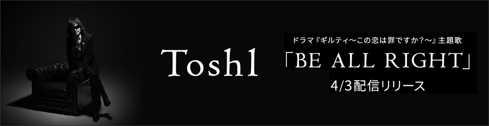Toshl「BE ALL RIGHT」4/3配信リリース