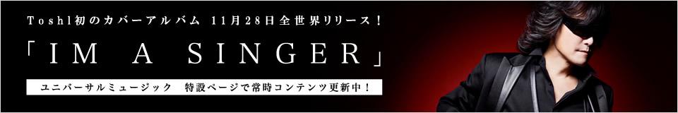 Toshl 初カバーアルバム「AM I SINGER」
