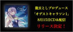 龍玄としプロデュース「オデストキャラソン1」8月15日CD&配信リリース決定!
