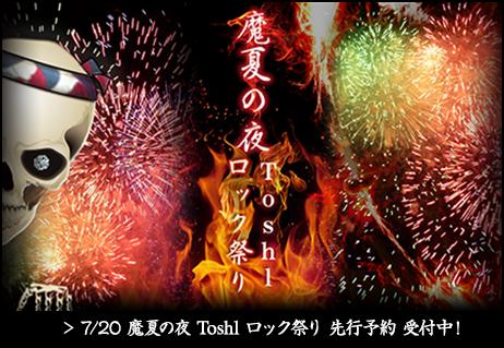 真夏の夜 Toshlロック祭り