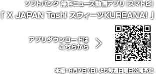X JAPAN Toshl スィーツKURENAI