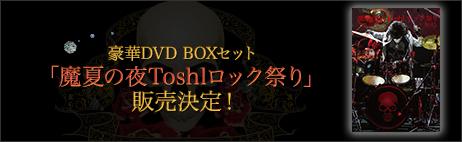 DVD BOXセット「真夏の夜Toshlロック祭り」販売決定!