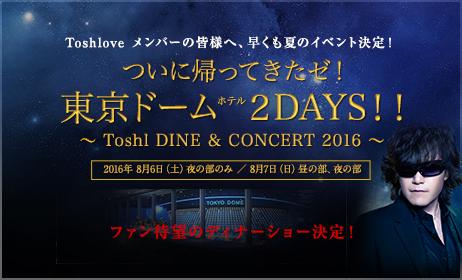 東京ドームホテル2DAYS!!