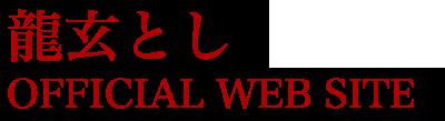龍玄とし OFFICIAL WEB SITE