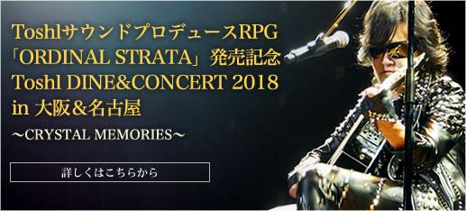 Toshl DINE&CONCERT 2018 大阪&名古屋