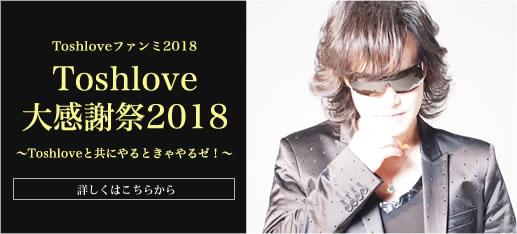 Toshloveファンミ2018「Toshlove大感謝祭2018~Toshloveと共にやるときゃやるゼ!~」