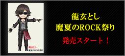 「龍玄とし 魔夏のROCK祭り」