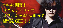 マスカレイド・オフィシャルTwitter