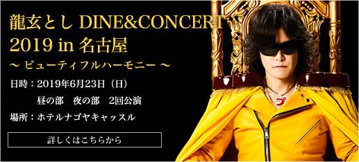 龍玄とし DINE&CONCERT2019 in Nagoya