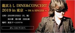 龍玄とし DINE&CONCERT2019 in Tokyo