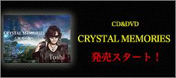 「CRYSTAL MEMORIES」販売スタート!