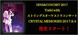 Toshl DINE&CONCERT 2017.8.4 販売スタート!