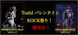 Toshl バレンタインROCK祭り 発売中