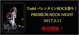 Toshl バレンタインROCK祭り PREMIUM ROCK NIGHT