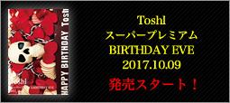 ToshlスーパープレミアムBIRTHDAY EVE 2017.10.09