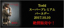 ToshlスーパープレミアムBIRTHDAY 2017.10.10
