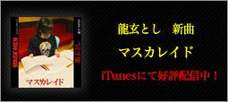 マスカレイド iTunesにて好評配信中!