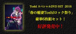 DVD発売中