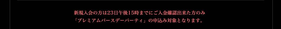 Toshl・スーパープレミアムバースデー!