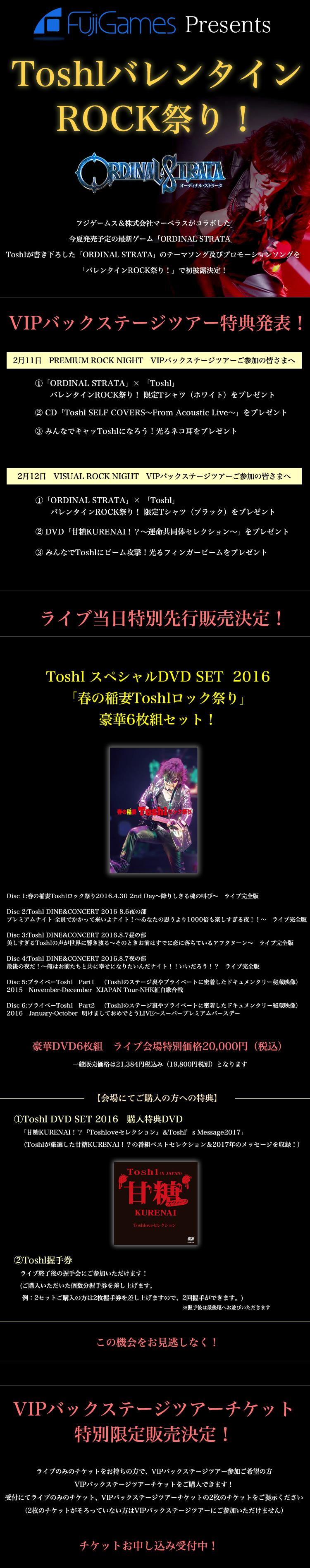 Toshl バレンタインROCK祭り!