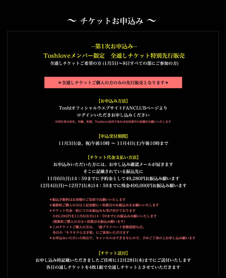 Toshl明けましておめでとうライブ2018