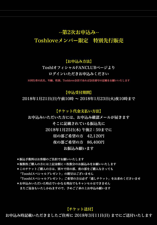 ToshlサウンドプロデュースRPG「ORDINAL STRATA」発売記念Toshl DINE&CONCERT2018 in 大阪&名古屋~CRYSTAL MEMORIES~