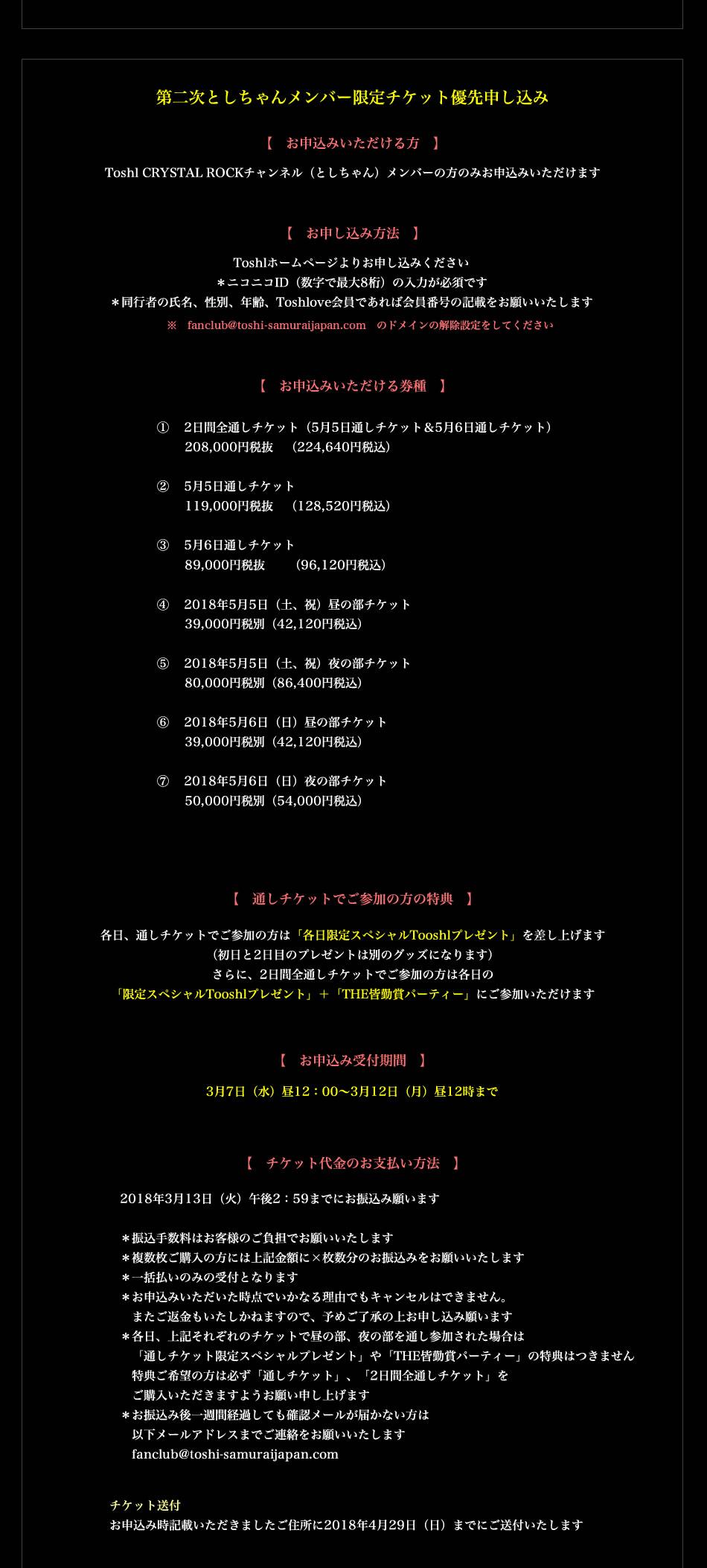 Toshl DINE&CONCERT 2018 in TOKYO 2DAYS