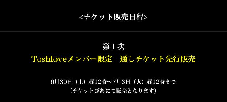 龍玄とし 魔夏のROCK祭り2DAYS