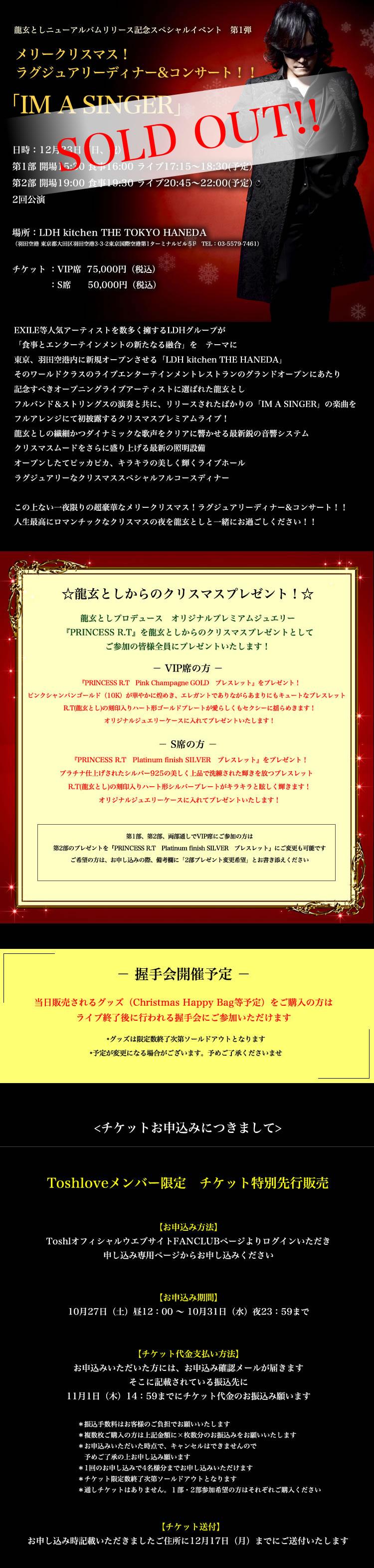 メリークリスマス!ラグジュアリーディナー&コンサート!!「IM A SINGER」